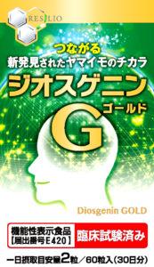 記憶力、注意力、判断力など認知機能をトータルで維持する ジオスゲニン・ゴールド